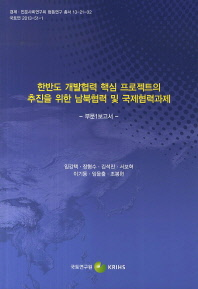 한반도 개발협력 핵심 프로젝트의 추진을 위한 남북협력 및 국제협력과제(부문1 보고서)