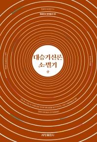 대승기신론 소 별기(상)