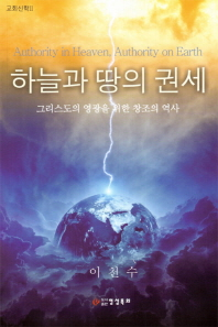 하늘과 땅의 권세