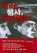 킬러 형사 탐정클럽