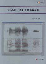 PRAAT: 음성 분석 프로그램