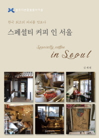 스페셜티 커피 인 서울