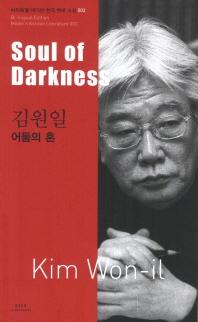 김원일: 어둠의 혼(Soul of Darkness)