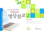 파워포인트 영상설교 2 (CD포함)