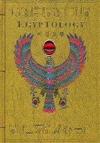 이집트 학