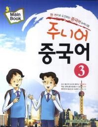 주니어 중국어. 3(Mainbook)