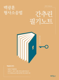 백광훈 형사소송법 간추린 필기노트(2020)