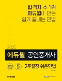 에듀윌 공인중개사 2주 끝장 쉬운 민법(2020)