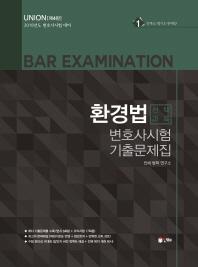 Union 환경법 변호사시험 선택과목 기출문제집(2018)