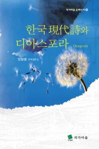 한국현대시와 디아스포라