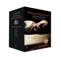셰익스피어 4대 비극 세트(한글판+영문판)