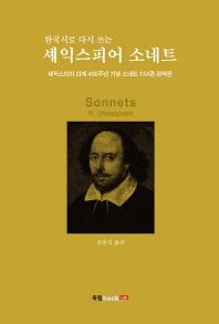 한국시로 다시 쓰는 셰익스피어 소네트