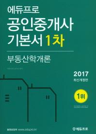 에듀프로 부동산학개론(공인중개사 기본서 1차)(2017)