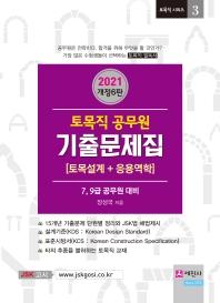 합격비책 토목직 공무원 기출문제집: 토목설계+응용역학(2021)