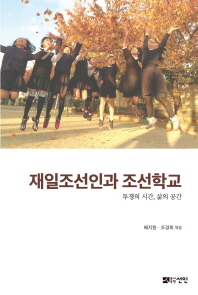 재일조선인과 조선학교