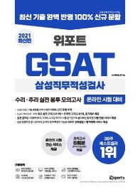 위포트 GSAT 삼성직무적성검사 수리 추리 실전 봉투 모의고사(2021)