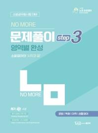 소방영어 문제풀이 step3 영역별 완성