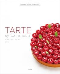 타르트 바이 가루하루(TARTE by GARUHARU)