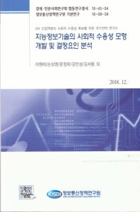 지능정보기술의 사회적 수용성 모형 개발 및 결정요인 분석