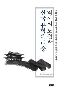 역사의 도전과 한국 유학의 대응
