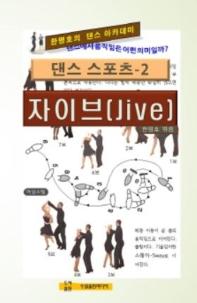 댄스 스포츠. 2: 자이브(Jive)