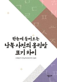 한눈에 들어오는 남북 사전의 올림말 표기 차이