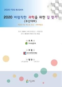 바람직한 과학을 위한 길 찾기: 부산대회(2020)