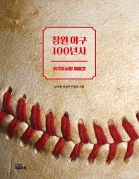 창원 야구 100년사