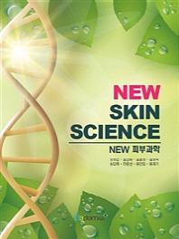 뉴 피부과학