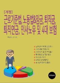 근로기준법 노동법 임금 퇴직금 퇴직연금 인사노무 및 4대보험