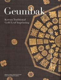 금박(Geumbak)(영문판)