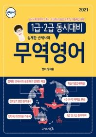 정재환 관세사의 무역영어 1급 2급 동시대비(2021)