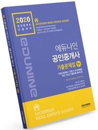에듀나인 공인중개사 1차 기출문제집(2020)