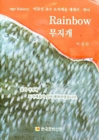 Rainbow 무지개