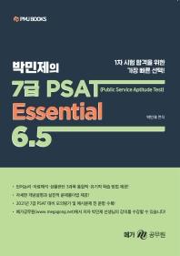 박민제의 7급 PSAT Essential 6.5