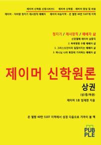 제이머 신학원론 (상권)