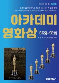 아카데미 영화상 1994-2020