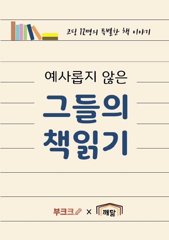 예사롭지 않은 그들의 책읽기 (컬러판)