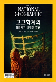 NATIONAL GEOGRAPHIC(한국어판)(2020년 11월호)