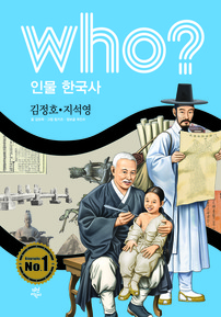 who? 김정호·지석영