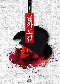 조선 119, 금화도감 03권