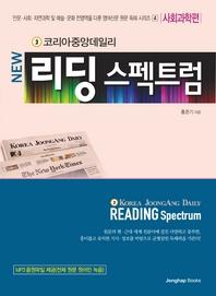 NEW 리딩 스펙트럼4 (사회과학편)