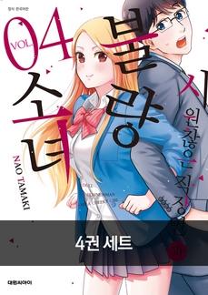 [세트]시원찮은 직장인과 불량 소녀(전4권)