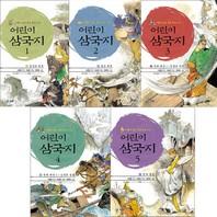 [청솔출판사]어린이 삼국지 5권세트 (전6권) 부록 독서논술한자성어