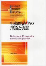 行動經濟學の理論と實證