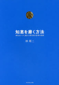知惠を磨く方法 時代をリ-ドし續けた硏究者の思考の技術