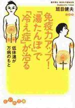 免疫力アップ!「湯たんぽ」で「冷え症」が治る 低體溫が万病のもと