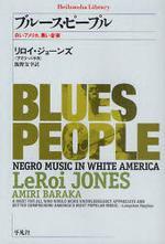 ブル―ス.ピ―プル 白いアメリカ,黑い音樂