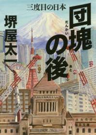 團塊の後 三度目の日本