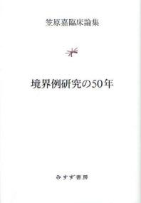 境界例硏究の50年 笠原嘉臨床論集